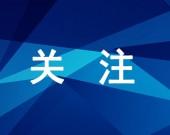 王旺盛主持召开市政府党组2020年第1次会议