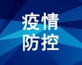 赤峰市广大党员踊跃捐款 支持疫情防控工作