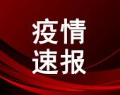 赤峰连续19天无新增新冠肺炎确诊病例