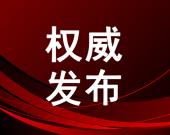 好消息!赤峰市9例新冠肺炎确诊病例全部治愈出院