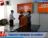 【宁城县】党员干部积极捐款 助力疫情防控