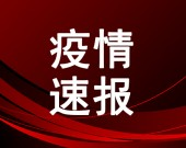 3月13日:内蒙古现存确诊病例3例,赤峰连续26天无新增确诊病例