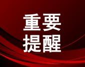 中国公民暂勿前往这15国