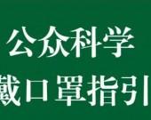【林西县】H5 | 口罩摘不摘?官方最新指引告诉你!