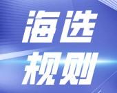 中天杯《跟着主播读课文》全民电视阅读大赛 线上海选规则