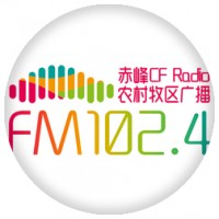 赤峰农村牧区广播