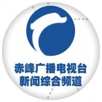 赤峰新闻综合频道