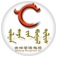 赤峰蒙语电视