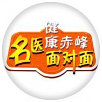 CFTV健康赤峰