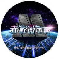 中国赤峰微电影