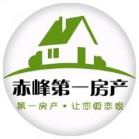赤峰第一房产