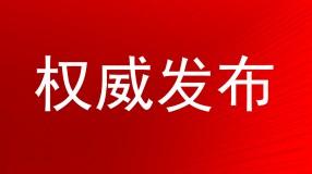 赤峰市启动应对新型冠状病毒感染的肺炎三级响应