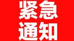 赤峰市新型肺炎防控工作指挥部1号令