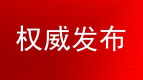 赤峰市召开新型冠状病毒感染的肺炎疫情防控工作新闻发布会