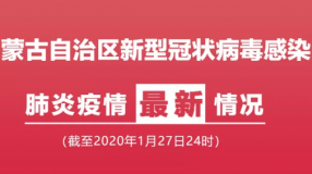 2020年1月27日内蒙古自治区新型冠状病毒感染的肺炎疫情情况