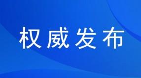 小区实施出入证管理制度 红山区新型肺炎防控工作指挥部发布3号令