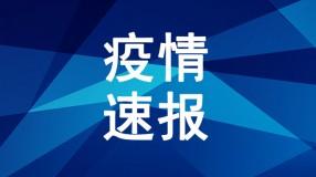 赤峰市红山区新增确诊病例1例,内蒙古累计确诊60例