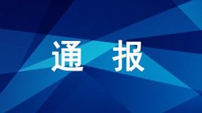 关于对李某某、郭某某、赵某等三人瞒报、 未主动报告登记湖北及武汉市行程的通报