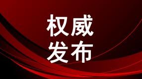 赤峰市连续10天无新增新冠肺炎确诊病例!新增出院病例1例!