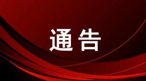 【松山区】关于企业和商业经营场所有序复工复产的通告