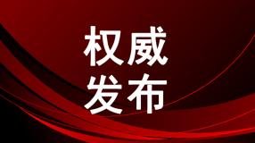 好消息!赤峰市又有3名新冠肺炎患者痊愈出院