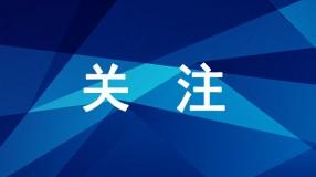 内蒙古23家企业纳入全国疫情防控重点保障企业名单
