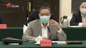 钟南山:全球疫情至少延续至6月