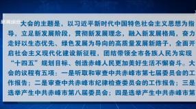 中国共产党赤峰市第八次代表大会将于9月27日——29日召开