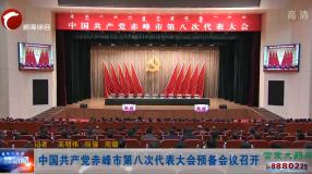 中国共产党赤峰市第八次代表大会预备会议召开