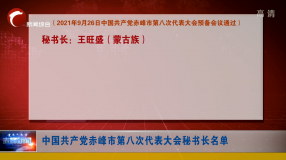中国共产党赤峰市第八次代表大会秘书长名单