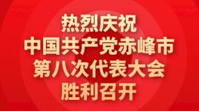 热烈庆祝中国共产党赤峰市第八次代表大会胜利召开!