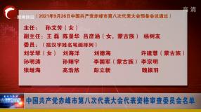 中国共产党赤峰市第八次代表大会 代表资格审查委员会名单