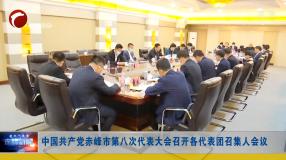 中国共产党赤峰市第八次代表大会召开各代表团召集人会议
