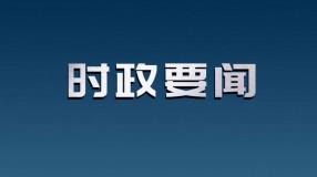 中国共产党赤峰市第八次代表大会主席团举行第二次会议