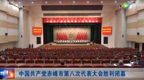 中国共产党赤峰市第八次代表大会胜利闭幕