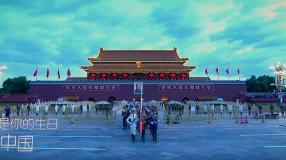 这就是中国!