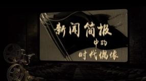 新影像·国庆特辑丨那些年,国人一起追过的时代偶像——常香玉