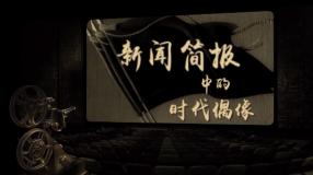 """新影像·国庆特辑丨那些年,国人一起追过的时代偶像——""""峭壁飞虎""""任羊成"""