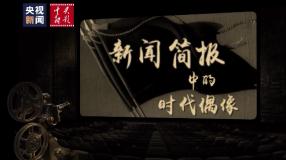新影像·国庆特辑丨那些年,国人一起追过的时代偶像——王进喜