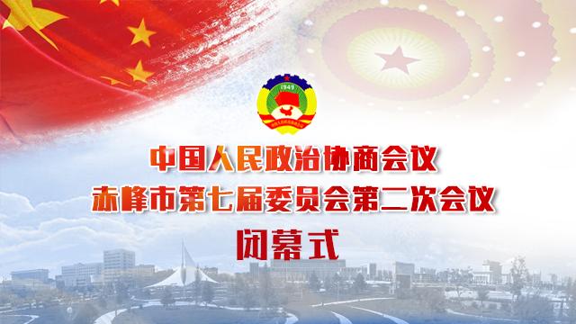 【直播回看】中国人民政治协商会议赤峰市第七届委员会第二次会议闭幕式