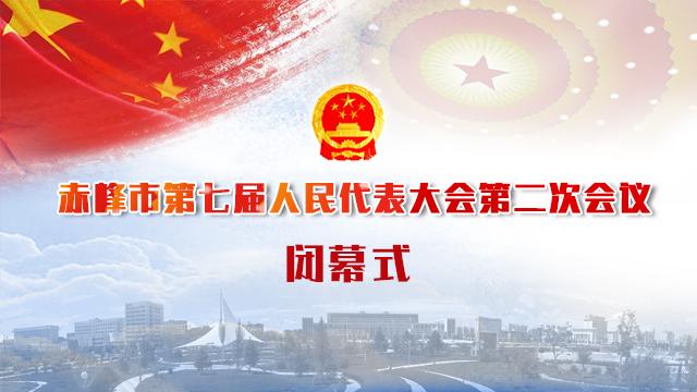 【直播回放】赤峰市第七届人民代表大会第二次会议闭幕式