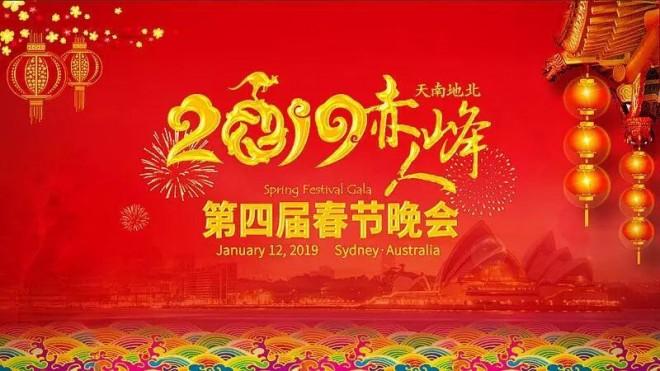 2019天南地北赤峰人第四届春节晚会