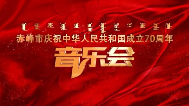 【現場直播】赤峰市慶祝中華人民共和國成立70周年音樂會