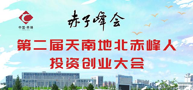 【直播回放】第二屆天南地北赤峰人投資創業大會