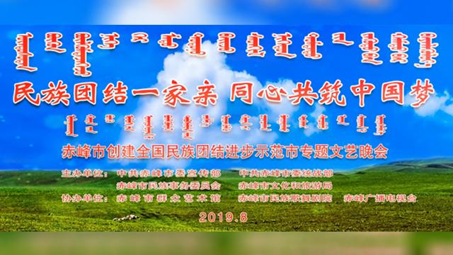 【現場直播】民族團結一家親 同心共築中國夢