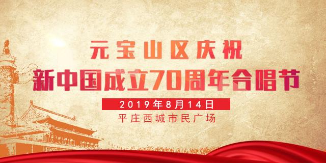 【現場直播】元寶山區慶祝新中國成立70周年合唱節