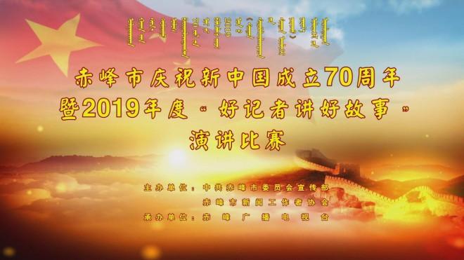 """【直播回看】赤峰市2019年度""""好记者讲好故事""""演讲比赛"""