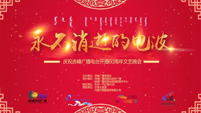 【直播回看】庆祝赤峰广播电台开播60周年文艺晚会