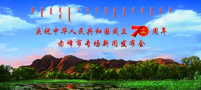 [直播回看]庆祝中华人民共和国成立70周年赤峰市专场新闻发布会