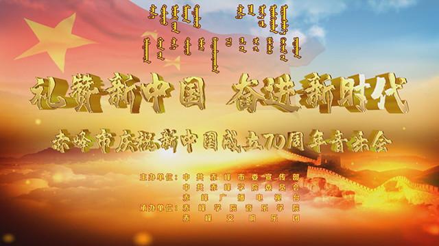 【直播回看】赤峰市慶祝新中國成立70周年音樂會